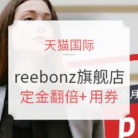 天猫 reebonz海外旗舰店促销