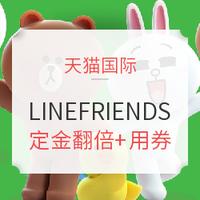 天猫 LINEFRIENDS海外旗舰店促销