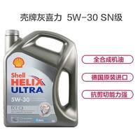 壳牌(Shell)灰喜力 Helix ULTRA ECT C3 5W-30 全合成机油 4L/瓶 (德国原装进口)