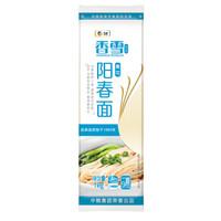 香雪 麦芯阳春面 挂面 中粮出品1kg *7件+凑单品