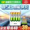 GP超霸1300毫安8粒充电电池套装5号7号通用USB便携 39.9元