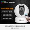 预售: 海康威视萤石C6C 无线云台网络监控摄像头 家用智能手机wifi 179元