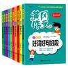 小学生黄冈作文辅导大全10册 14.9元(需用券)
