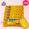 涤诺上海硫磺皂抑菌祛痘除螨香皂止痒洁面肥皂洗脸洗澡洗衣皂5块 8.8元(需用券)