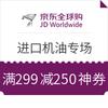 京东全球购 进口机油专场 满299减250神券