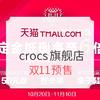 天猫精选 crocs童鞋旗舰店 双11预售 6倍定金,可叠加用券