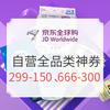 京东全球购 全品类促销 299-50/799-200/666-300券,299-150神券等