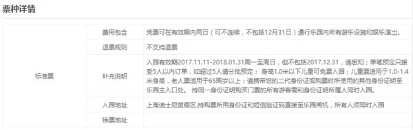 上海迪士尼乐园 成人双次票(可拆分使用,周末可用)