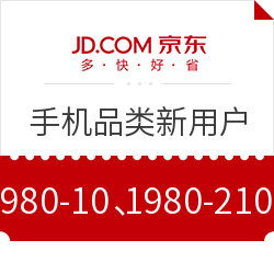 限品类新用户:京东 手机优惠券 980-10、1980