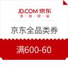 京东 全品类优惠券 满600减60元
