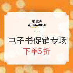 亚马逊中国 Kindle电子书 黑五促销专场