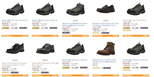 亚马逊海外购 精选SKECHERS鞋靴 镇店之宝