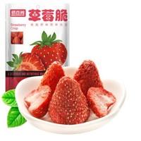 俏香阁 蜜饯果干 果脯 休闲零食 草莓脆20g/袋