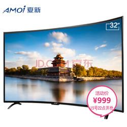 夏新(AMOI) 832F 窄边框曲面彩电32英寸高清智能蓝光LED平板液晶网络电视机