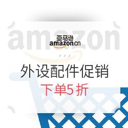 亚马逊中国 部分外设配件