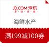 京东 海鲜水产 满199减100优惠券,8元无门槛生鲜海产券
