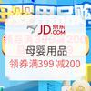 京东 母婴用品 领券满399减200