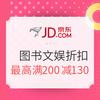 京东 图书文娱大牌折扣日 第三方图书 满减+用券,最高满200减130