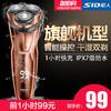 SID 超人 电动剃 RS352 99元(需用券)
