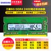 三星DDR4 2400 8G笔记本内存条8g 适用联想 惠普 华硕 兼容2133 454元(需用券)