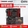 AMD AM4CPU 套装r3 1200/1300X r5 1400/1500X/1600搭 微星B350M 1089元(需用券)