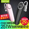 QCY Q8蓝牙耳机 挂耳式手机通用型开车迷你超小 无线跑步运动耳塞 19.9元(需用券)