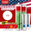 美国三和 免钉胶 环保型 300ml 送全套工具+2支小免钉胶 8.8元包邮(需用券)