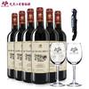 CMP 巴黎庄园 干红葡萄酒 卡特珍藏红酒 750ml*6支 189元(需用券)