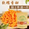 红薯干 500g 10.9元(需用券)
