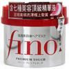 SHISEIDO 资生堂 fino 高效渗透发膜 230g *2件 89元(合44.5元/件)
