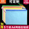真彩A4文件袋透明网格拉链袋帆布袋a6办公用品A5收纳档案袋可定制 4.2元(需用券)