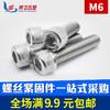 304不锈钢内六角螺丝杯头圆柱头内六角螺丝螺栓M6全系列DIN912 0.06元