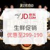 京东 生鲜促销—海鲜为主 满199-60/299-130叠加139-40/159-60的勋章券,最高优惠至299-190!