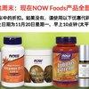 iHerb中国官网 NOW Foods产品 全部85折