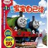 托马斯和朋友·宝宝自己读(新版)(套装共8册) 35.63元