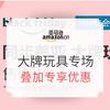 亚马逊中国 黑色星期五 大牌玩具专场活动 2件7折、299减60、中亚prime会员专享折上9折