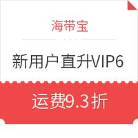 值友专享:海带宝 新用户注册 直升VIP6超级礼包