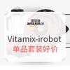 亚马逊中国 镇店之宝  Vitamix + irobot 联合品牌日 下单立减还有赠品,多款单品套装好价