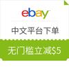 eBay 中文海淘平台上线 精选商品 无门槛立减$5,如闪迪32G U盘仅7元,小米手环2代99.43元历史新低