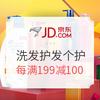 京东 个护精选商品 自营商品每满199元减100元,第三方店铺满199元减100元