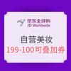 京东全球购 自营美妆 满199-100,可叠加满99-50值友专享券;部分商品参加满200-188
