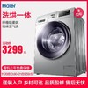 Haier/海尔 EG8014HB919SU1  8公斤变频洗烘一体滚筒洗衣机 3299元