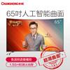 23日:长虹(CHANGHONG)65D3C 65英寸32核人工智能4K超高清HDR曲面超薄LED网络液晶电视机(黑色) 6199元