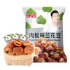 甘源牌 休闲零食 兰花豆 肉松味 坚果炒货特产 蚕豆 285g/袋 4.95元