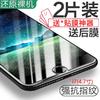 记忆盒子 iphone 钢化膜 2片装 送贴膜神器 后膜 5.8元(需用券)