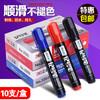 包邮正彩10支盒装记号笔红蓝黑色物流油性大头笔马克笔标记笔批发 3.9元(需用券)