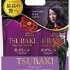 TSUBAKI丝蓓绮 紫椿洗发水套装345ml+345ml 替换装 605日元(需用coupon)