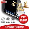 飞毛腿iphone6钢化膜全屏7苹果7p六6s防指纹6plus手贴膜4.7蓝光7 6.9元(需用券)