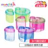 美国munchkin满趣健麦肯齐 便携式奶粉盒分装盒组合装零食盒分装 *3件 117元(合39元/件)
