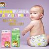 香港优优马骝 迅吸干爽婴儿男女宝纸尿裤 68元(需用券)